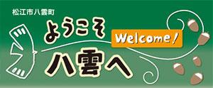 松江市八雲町 ポータルサイト ようこそ八雲へ